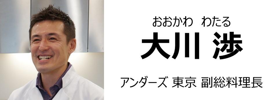 大川渉 アンダーズ東京